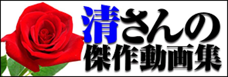ゲイザーメン動画|清さんの傑作動画集|チンコ無修正