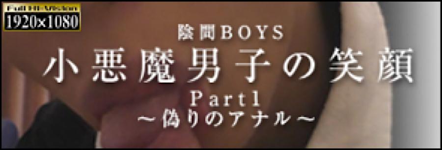 ゲイザーメン動画|小悪魔男子の笑顔~偽りのアナル~Part1|ホモエロ動画