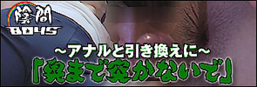 ゲイザーメン動画|奥まで突かないでpart1 ~アナルと引き換えに~|ゲイ