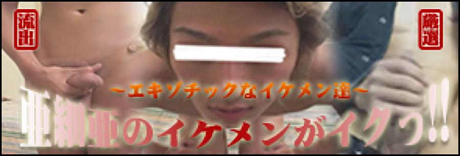 ゲイザーメン動画|亜細亜のイケメンがイクっ!|男同士