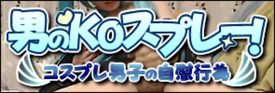 ゲイザーメン動画|男のKOスプレー!|おちんちんもろ見え