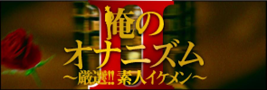 ゲイザーメン動画|俺のオナニズムⅡ|男同士射精
