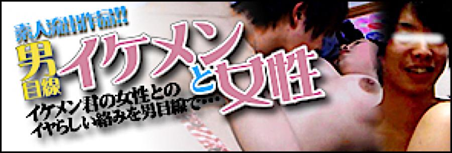 ゲイザーメン動画|男目線!!イケメンと女性|ゲイフェラチオ