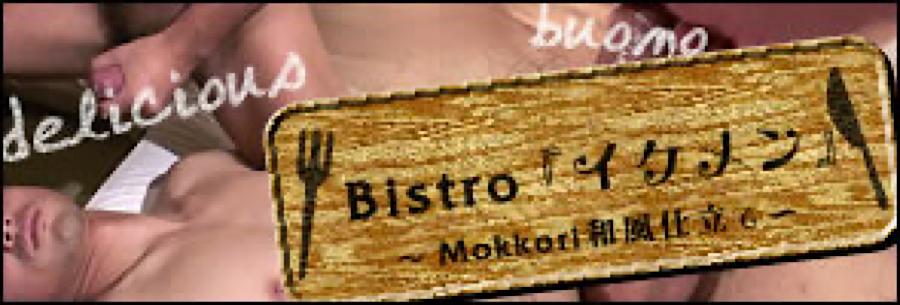 ゲイザーメン動画|Bistro「イケメン」~Mokkori和風仕立て~|ゲイフェラチオ