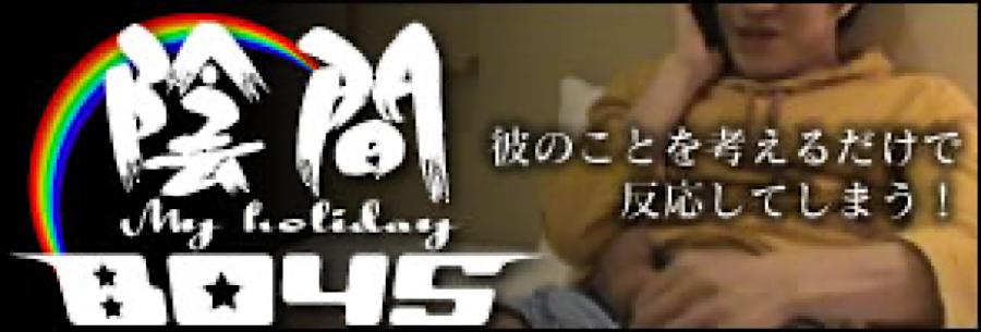 ゲイザーメン動画|陰間BOYS~My holiday~|ノンケペニス