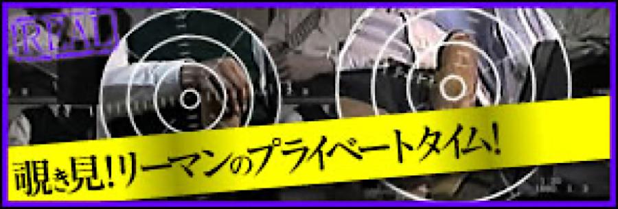 ゲイザーメン動画|覗き見!リーマンのプライベートタイム|チンコ無修正