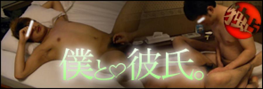 ゲイザーメン動画|僕と彼氏。|チンコ