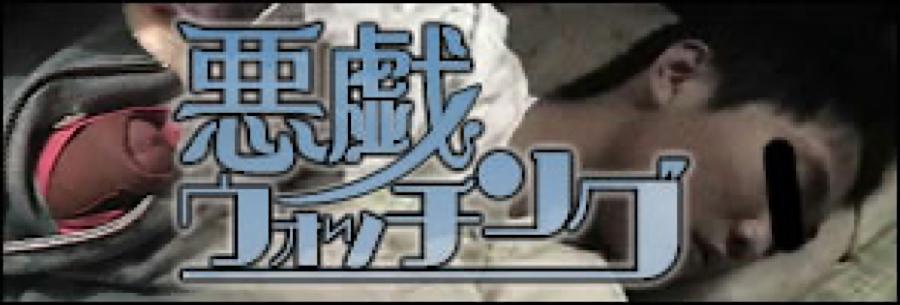 ゲイザーメン動画|悪戯ウォッチング|男同士