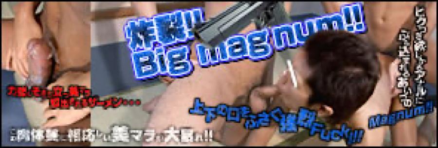 ゲイザーメン動画|炸裂!! Big Magnum|ゲイフェラチオ