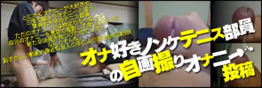 ゲイザーメン動画|オナ好きノンケテニス部員の自画撮り投稿|ノンケペニス