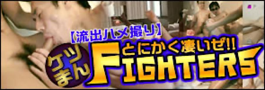 ゲイザーメン動画|【流出ハメ撮】とにかく凄いぜ!!ケツまんFighters!! |ゲイ