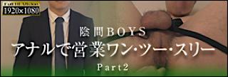 ゲイザーメン動画|アナルで営業ワン・ツー・ スリーpart2|男同士射精