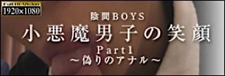 ゲイザーメン動画|小悪魔男子の笑顔~偽りのアナル~Part1|ノンケペニス