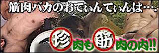 ゲイザーメン動画|珍肉も筋肉の内!!|ゲイフェラチオ