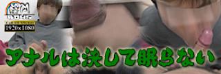 ゲイザーメン動画|ナルは決して眠らない|おちんちん