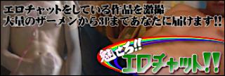 ゲイザーメン動画|魅せろ!エロチャッ|チンコ