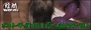 ゲイザーメン動画|ホストのお仕事1|ホモ