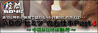 ゲイザーメン動画|ADのお仕事part4|ゲイエロ動画