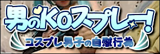 ゲイザーメン動画|男のKOスプレー!|男同士射精