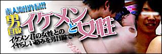 ゲイザーメン動画|男目線!!イケメンと女性|ゲイ
