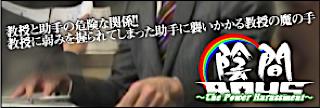ゲイザーメン動画|陰間BOYS~power harassment~|男同士射精