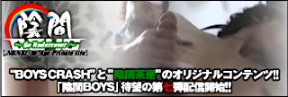 ゲイザーメン動画|~Go Undercover~|おちんちん