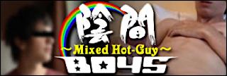 ゲイザーメン動画|陰間BOYS~Mixed Hot-Guy~|ゲイフェラチオ