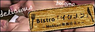 ゲイザーメン動画|Bistro「イケメン」~Mokkori和風仕立て~|ゲイ