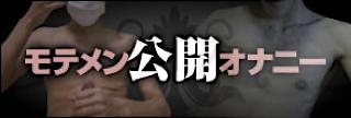 ゲイザーメン動画|モテメン!!公開オナニー|男同士射精