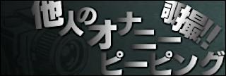 ゲイザーメン動画|覗撮!!他人のオナニーピーピング!!|チンコ