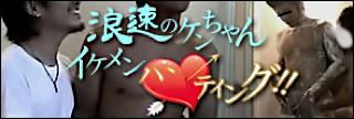 ゲイザーメン動画|浪速のケンちゃんイケメンハンティング|おちんちんもろ見え