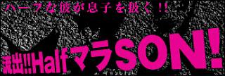 ゲイザーメン動画|流出!!HalfマラSON!|男同士射精