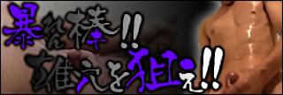 ゲイザーメン動画|暴れん棒!!雄穴を狙え!!|ゲイフェラチオ