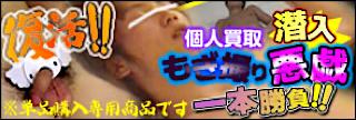 ゲイザーメン動画|潜入!!もぎ撮り悪戯一本勝負|ゲイエロ動画