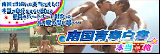 ゲイザーメン動画|南国青春白書|ホモエロ動画