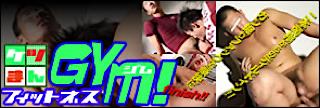 ゲイザーメン動画|ケツまんフィットネスGYM|ゲイフェラチオ
