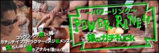 ゲイザーメン動画|POWER RING!!~雄のガチfuck~|チンコ