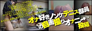 ゲイザーメン動画|オナ好きノンケテニス部員の自画撮り投稿|おちんちんもろ見え