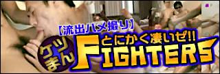 ゲイザーメン動画|【流出ハメ撮】とにかく凄いぜ!!ケツまんFighters!! |チンコ無修正