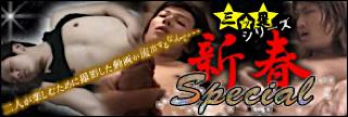 ゲイザーメン動画|三ッ星シリーズ!!新春Special|パイパンペニス