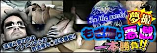ゲイザーメン動画|夢撮!!もぎ撮り悪戯一本勝負!!|男同士
