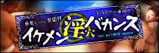 ゲイザーメン動画|イケメン淫穴バカンス|ホモ