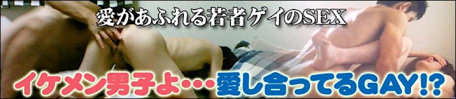 ゲイザーメン動画|イケメン男子よ・・・愛し合ってるGAY!?|ホモエロ動画