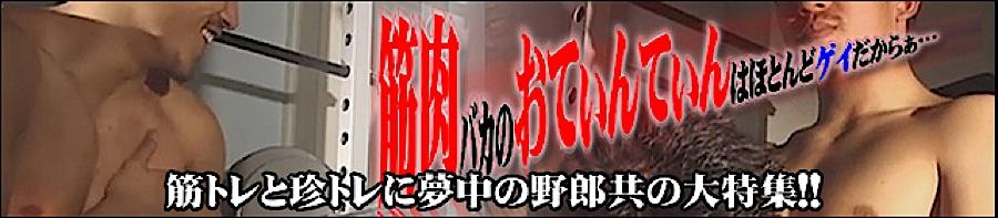 ゲイザーメン動画|筋肉バカのおてぃんてぃん|ゲイフェラチオ