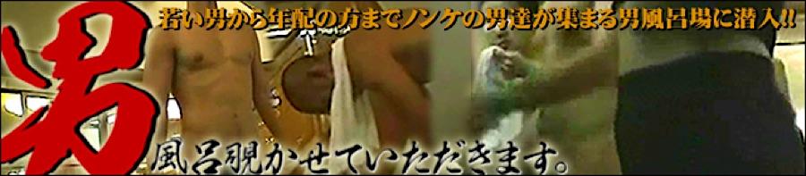 ゲイザーメン動画|男風呂覗かせていただきます。|おちんちん