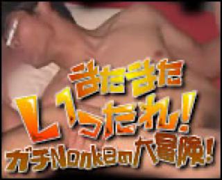 ゲイザーメン動画|またまた、いったれ!ガチNonkeの大冒険!!|ノンケペニス