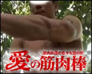 ゲイザーメン動画|愛の筋肉棒|おちんちんもろ見え