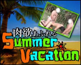 ゲイザーメン動画|肉欲あふれるSummer Vacation|ゲイ
