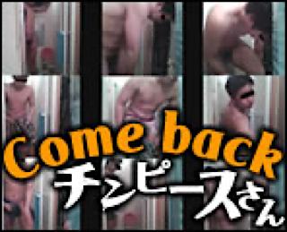 ゲイザーメン動画|Came back チンピースさん!!|ホモ