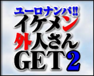ゲイザーメン動画|ユーロナンパ!イケメン外人さんGET!!Season2|おちんちん